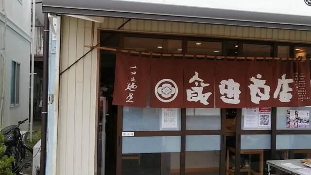 飯田 商店 予約 湯河原